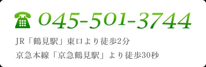 045-501-3744  JR「鶴見駅」東口より徒歩2分 京急本線「京急鶴見駅」より徒歩30秒