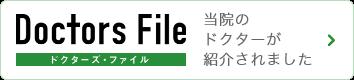 Doctors File ドクターズ・ファイル 当院のドクターが紹介されました