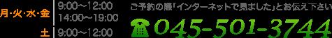 月・火・水・金 9:00~12:00 14:00~19:00 土 9:00~12:00 ご予約の際「インターネットで見ました」とお伝え下さい 045-501-3744